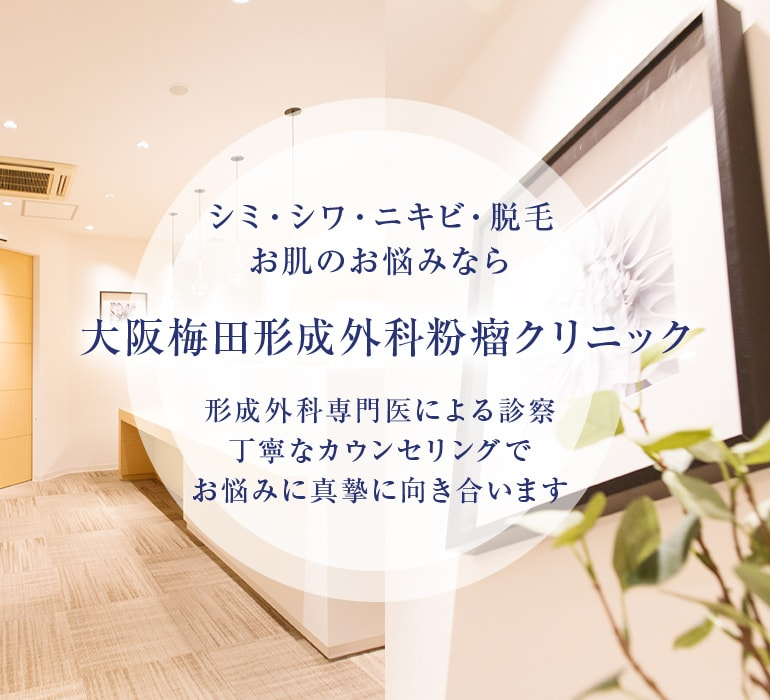 シミ・シワ・ニキビ・脱毛 お肌のお悩みなら大阪梅田形成外科粉瘤クリニック 形成外科専門医による診察 丁寧なカウンセリングで お悩みに真摯に向き合います