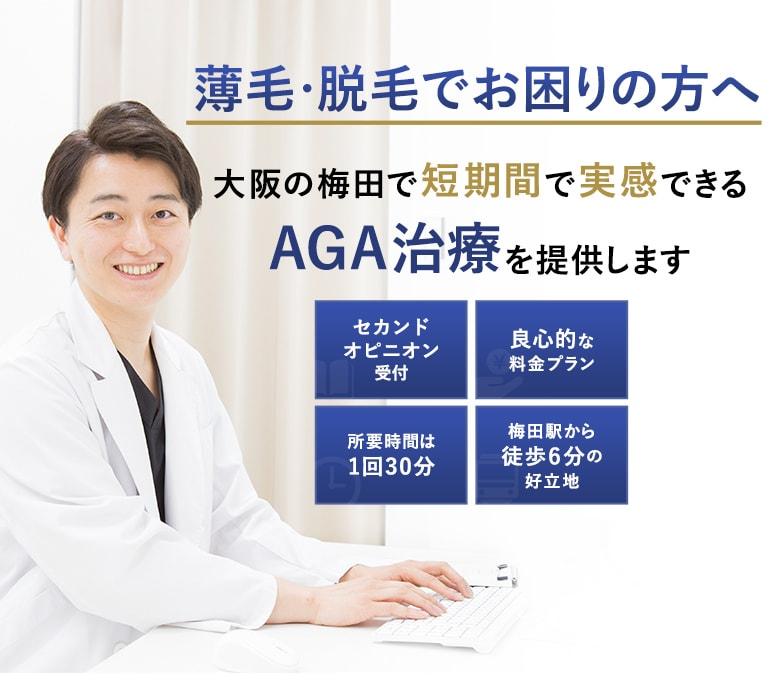 薄毛・脱毛でお困りの方へ 大阪の梅田で短期間で実感できるAGA治療を提供します セカンドオピニオン受付 良心的な料金プラン 所要時間は1回30分 梅田駅から徒歩6分の好立地