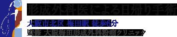 形成外科医による日帰り手術 -大阪市北区 梅田駅 徒歩6分-監修 梅田血管外科クリニック