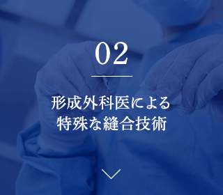 02.形成外科医による 特殊な縫合技術