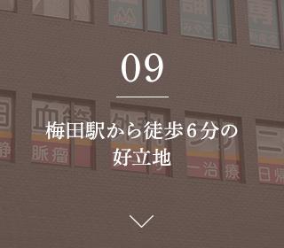 09.梅田駅から徒歩6分の 好立地