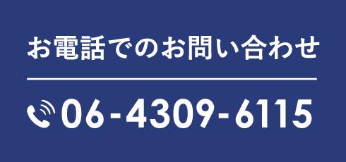 お電話でのお問い合わせ TEL:06-4309-6115
